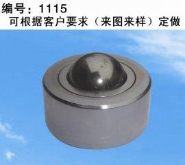 非标万向球1115